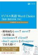 ビジネス英語 Word Choice [類語・類似表現700]