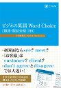 ビジネス英語 Word Choice [類語・類似表現700] [ Z会編集部 ]
