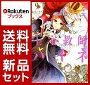 王室教師ハイネ 1-9巻セット【特典:透明ブックカバー巻数分付き】