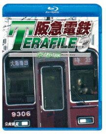 阪急電鉄テラファイル3 京都線【Blu-ray】 [ (鉄道) ]