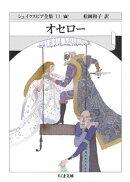 シェイクスピア全集(13)