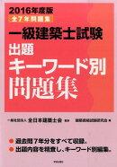 一級建築士試験出題キーワード別問題集(2016年度版)