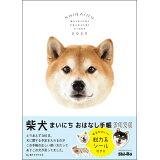 柴犬まいにちおはなし手帳(2020) ([バラエティ])