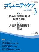 コミュニティケア[訪問看護、介護・福祉施設のケアに携わる人へ] 293(2021年3月号第23巻3号)