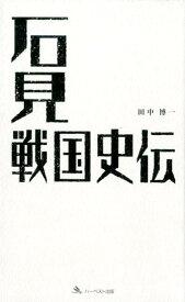 石見戦国史伝 [ 田中博一 ]