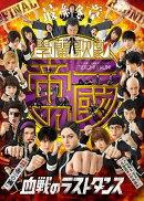 【最終章】 學蘭歌劇 『帝一の國』 -血戦のラストダンスー