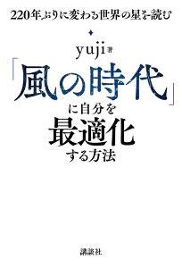 「風の時代」に自分を最適化する方法 220年ぶりに変わる世界の星を読む [ yuji ]