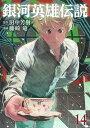 銀河英雄伝説 14 (ヤングジャンプコミックス) [ 藤崎 竜 ]