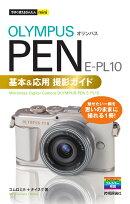 今すぐ使えるかんたんmini オリンパス PEN E-PL10 基本&応用撮影ガイド