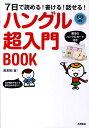 ハングル超入門BOOK 7日で読める!書ける!話せる! [ 鄭惠賢 ]