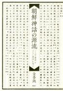 朝鮮神話の源流