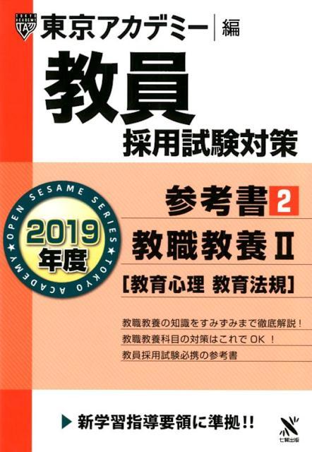 教員採用試験対策参考書(2(2019年度)) 教職教養 2[教育心理 教育法 (オープンセサミシリーズ) [ 東京アカデミー ]