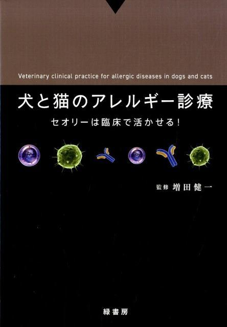 犬と猫のアレルギー診療 セオリーは臨床で活かせる! [ 増田健一 ]