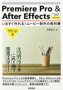 Premiere Pro & After Effects いますぐ作れる!ムービ改訂2版
