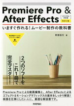PremierePro&AfterEffectsいますぐ作れる!ムービー制作の教科書[CC対応版][改訂2版][阿部信行]