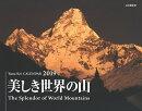 美しき世界の山カレンダー