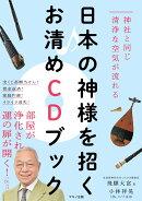 日本の神様を招くお清めCDブック