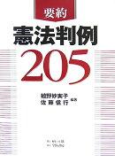 要約憲法判例205