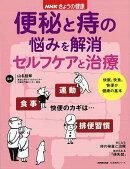 【バーゲン本】便秘と痔の悩みを解消セルフケアと治療