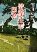 惜櫟荘の四季