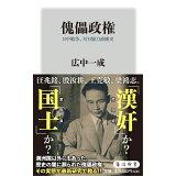 傀儡政権 (角川新書)