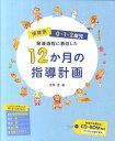 保育所0・1・2歳児発達過程に着目した12か月の指導計画 [ 民秋言 ]