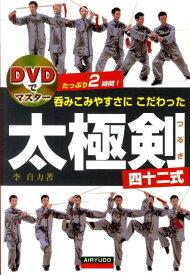 呑みこみやすさにこだわった太極剣四十二式 DVDでマスター [ 李自力 ]