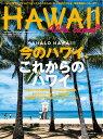 アロハエクスプレス(No.155) 特集:今のハワイ、これからのハワイ (M-ON! Deluxe)