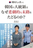 韓国人が書いた韓国の大統領はなぜ悲劇的な末路をたどるのか?