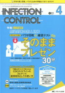 INFECTION CONTROL(2018 4(第27巻4号))