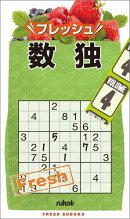フレッシュ数独(4)