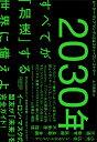 2030年:すべてが「加速」する世界に備えよ [ ピーター・ディアマンディス ]