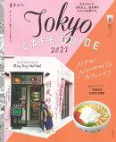 東京カフェ2021