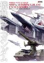 機動戦士ガンダム艦船&航空機大全集増補改訂版 (DENGEKI HOBBY BOOKS)