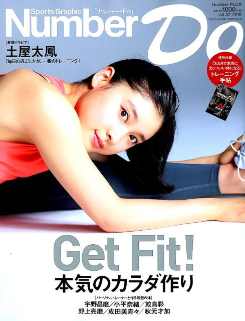 Sports Graphic Number Do(vol.32 2018) 本気のカラダ作りGet Fit! (Number PLUS)