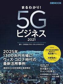 まるわかり!5Gビジネス2021 (日経ムック) [ 日本経済新聞出版 ]