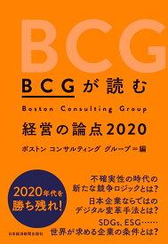 BCGが読む 経営の論点2020 [ ボストン コンサルティング グループ ]