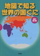 地図で知る世界の国ぐに 新訂第3版
