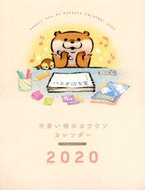 可愛い嘘のカワウソカレンダー(2020) ([カレンダー]) [ Lommy ]