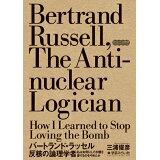 バートランド・ラッセル反核の論理学者 (みらいへの教育)