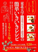 東北大学日本食プロジェクト研究室の簡単いきいきレシピ