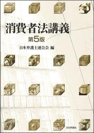 消費者法講義 第5版 [ 日本弁護士連合会 ]