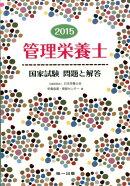 管理栄養士国家試験問題と解答(2015)