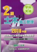 2級土木施工管理技術検定試験問題解説集録版(2018年版)
