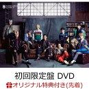 【楽天ブックス限定先着特典】I THINK U (初回限定盤 CD+DVD+スマプラ) (缶ミラー付き)