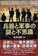 【バーゲン本】兵器と軍事の謎と不思議