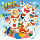 【予約】ファンタスティック・クリスマスタイム