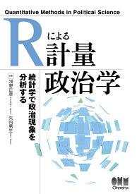 Rによる計量政治学 [ 浅野正彦 ]