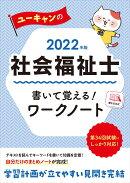 2022年版 ユーキャンの社会福祉士 書いて覚える!ワークノート