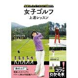 女子ゴルフ上達レッスン (コツがわかる本)